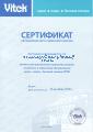 Сертификат Vitek