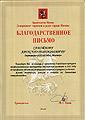 Благодарность от Руководителя Департамента торговли иуслуг Москвы