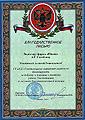 Благодарность от Центра социального обслуживания района Текстильщики